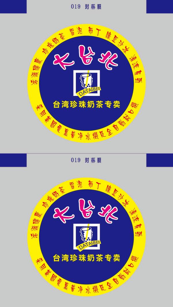 珍珠奶茶竞博体育下载